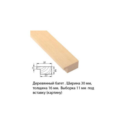 Деревянный багет 3016