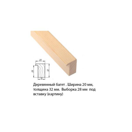 Деревянный багет 2032
