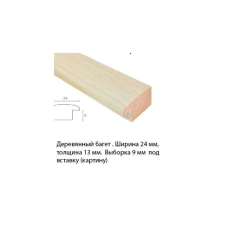 Деревянный багет 2413