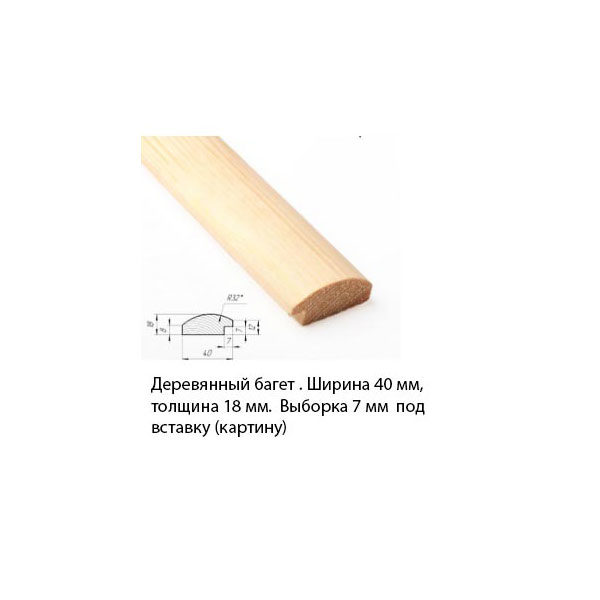Деревянный багет 4018