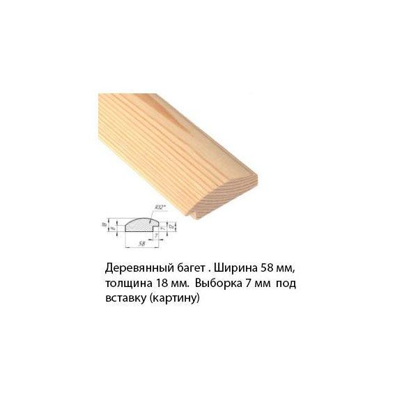 Деревянный багет 5818