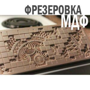 Фрезеровка МДФ резка на заказ